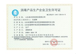 Hygiene license for the production enterprise of disinfection products