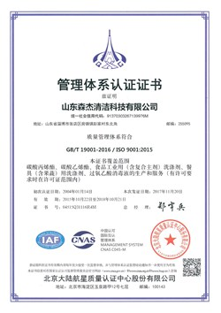 Management system certification Chinese